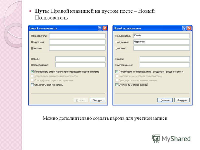 Путь: Правой клавишей на пустом песте – Новый Пользователь Можно дополнительно создать пароль для учетной записи