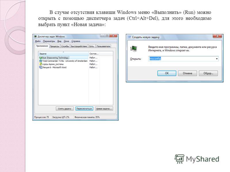 В случае отсутствия клавиши Windows меню «Выполнить» (Run) можно открыть с помощью диспетчера задач (Ctrl+Alt+Del), для этого необходимо выбрать пункт «Новая задача»: