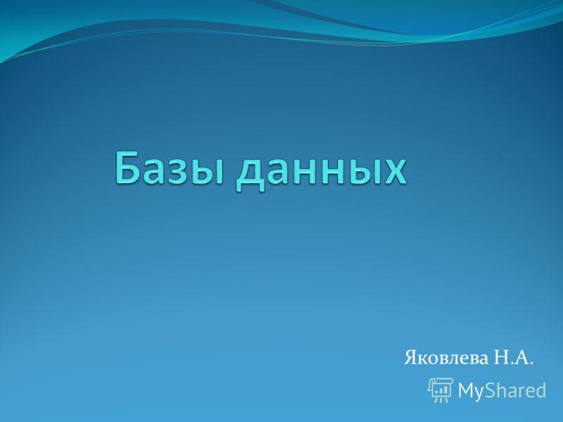 Яковлева Н.А.
