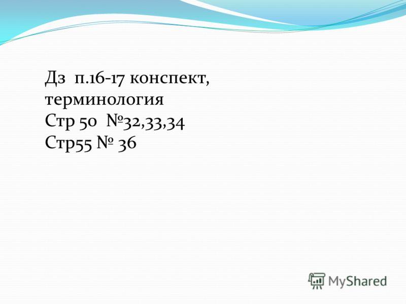 Дз п.16-17 конспект, терминология Стр 50 32,33,34 Стр55 36