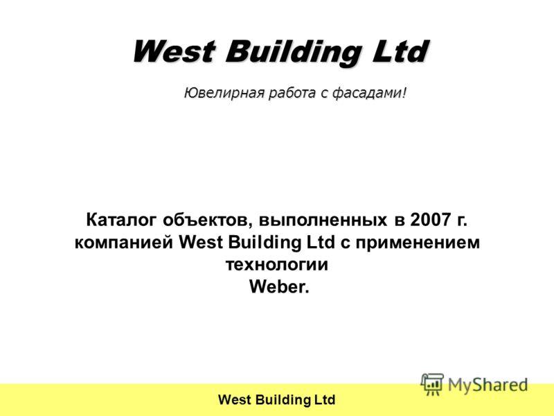 Каталог объектов, выполненных в 2007 г. компанией West Building Ltd с применением технологии Weber. West Building Ltd Ювелирная работа с фасадами!