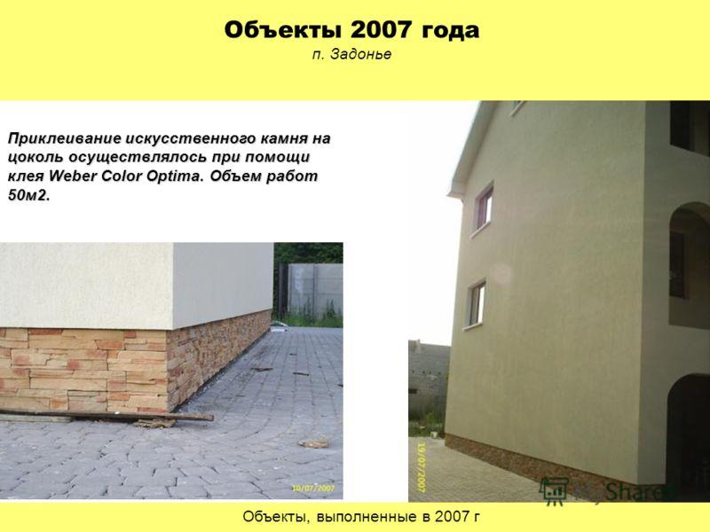 Объекты 2007 года п. Задонье Объекты, выполненные в 2007 г Приклеивание искусственного камня на цоколь осуществлялось при помощи клея Weber Color Optima. Объем работ 50м2.