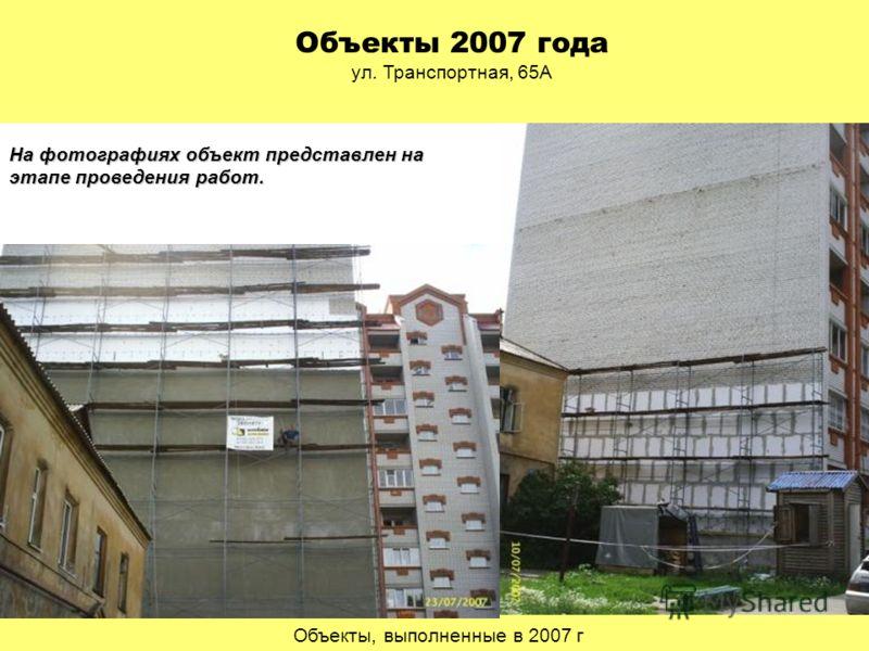 Объекты, выполненные в 2007 г Объекты 2007 года ул. Транспортная, 65А На фотографиях объект представлен на этапе проведения работ.