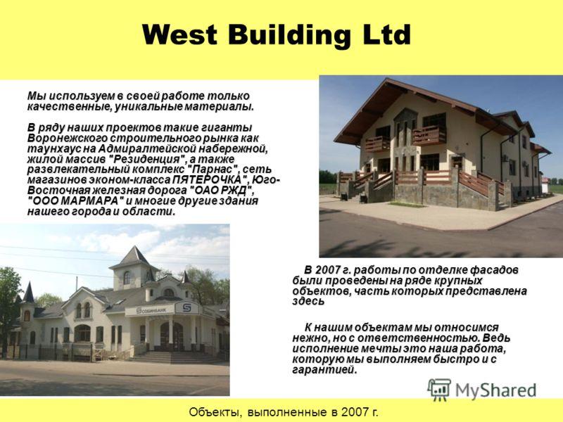 Объекты, выполненные в 2007 г. Мы используем в своей работе только качественные, уникальные материалы. В ряду наших проектов такие гиганты Воронежского строительного рынка как таунхаус на Адмиралтейской набережной, жилой массив