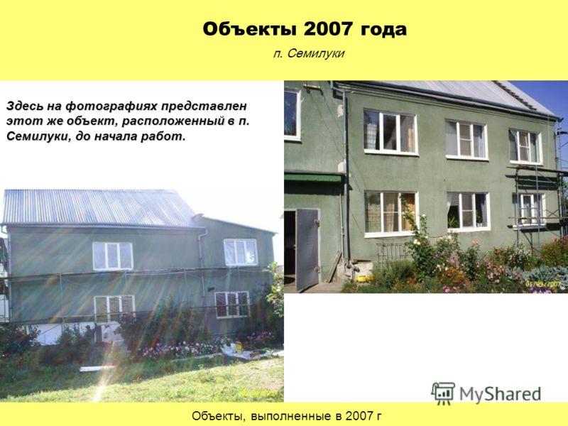 Объекты, выполненные в 2007 г Объекты 2007 года п. Семилуки Здесь на фотографиях представлен этот же объект, расположенный в п. Семилуки, до начала работ.