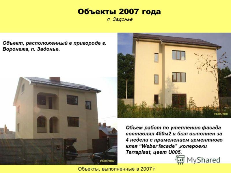 Объекты, выполненные в 2007 г Объекты 2007 года п. Задонье Объект, расположенный в пригороде г. Воронежа, п. Задонье. Объем работ по утеплению фасада составлял 450м2 и был выполнен за 4 недели с применением цементного клея Weber facade