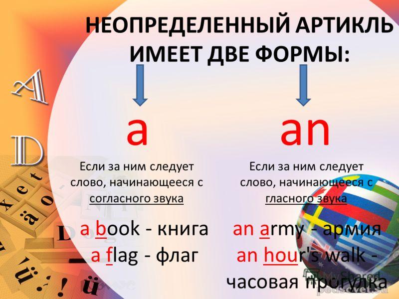 THE INDEFINITE ARTICLE НЕОПРЕДЕЛЕННЫЙ АРТИКЛЬ Неопределенный артикль «а» произошёл от числительного «one – один», поэтому может определять только исчисляемые существительные единственного числа.