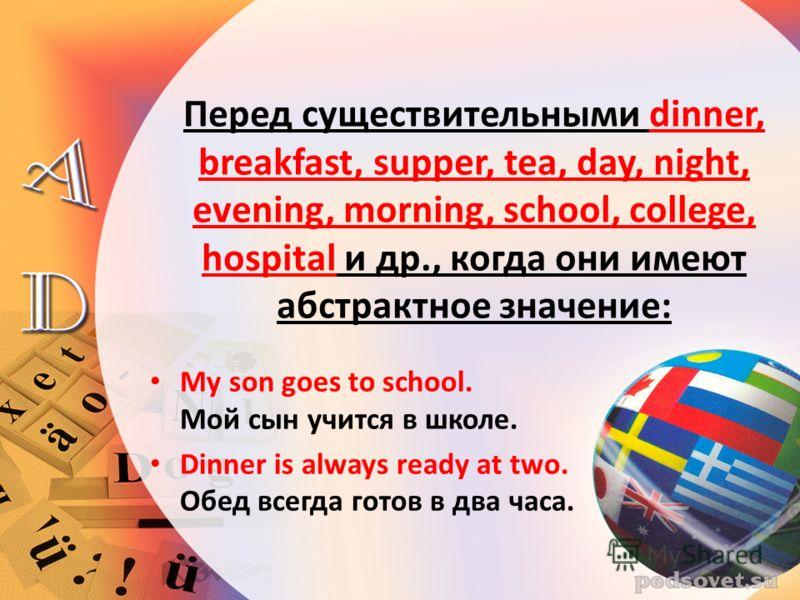 Перед названиями времен года, месяцев, дней недели: Usually students have no classes in summer. У студентов летом обычно не бывает занятий.