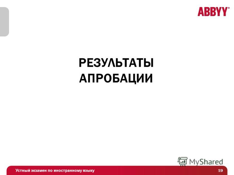 Устный экзамен по иностранному языку РЕЗУЛЬТАТЫ АПРОБАЦИИ 19