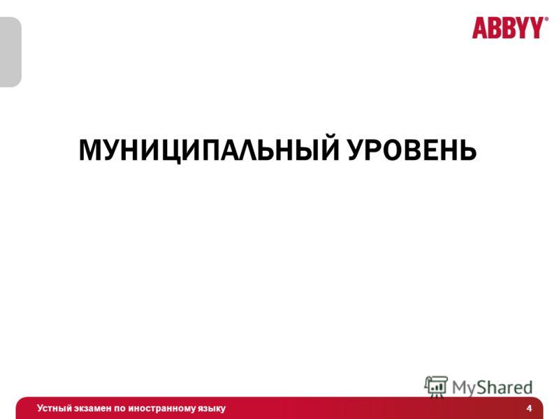 Устный экзамен по иностранному языку МУНИЦИПАЛЬНЫЙ УРОВЕНЬ 4