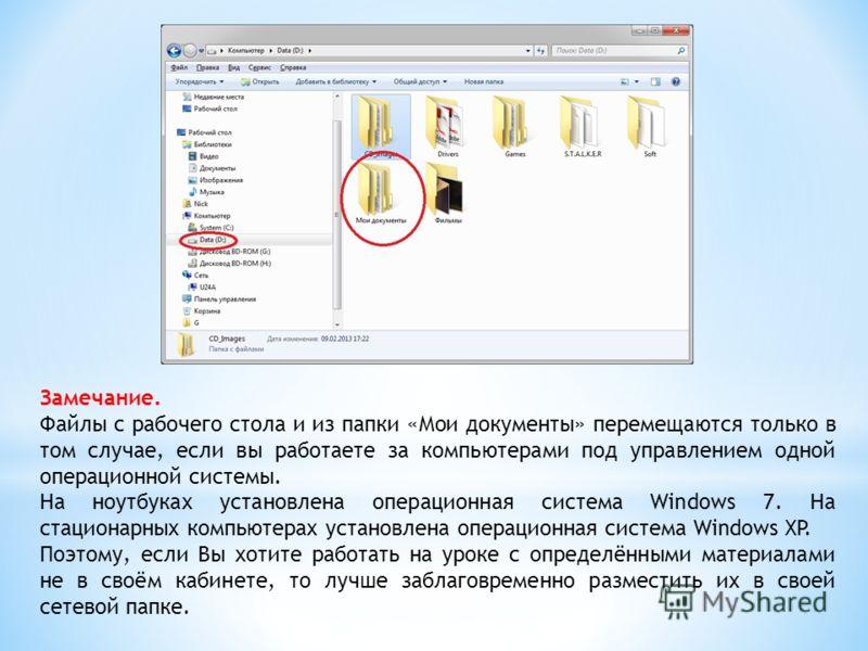 Замечание. Файлы с рабочего стола и из папки «Мои документы» перемещаются только в том случае, если вы работаете за компьютерами под управлением одной операционной системы. На ноутбуках установлена операционная система Windows 7. На стационарных комп