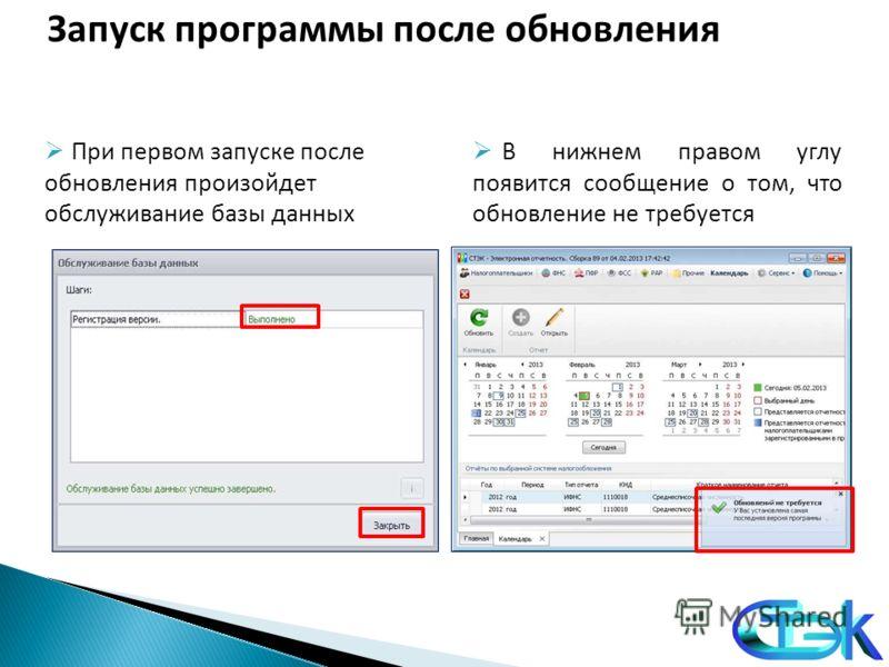Запуск программы после обновления В нижнем правом углу появится сообщение о том, что обновление не требуется При первом запуске после обновления произойдет обслуживание базы данных
