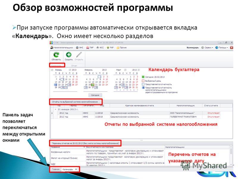 При запуске программы автоматически открывается вкладка «Календарь». Окно имеет несколько разделов Панель задач позволяет переключаться между открытыми окнами Обзор возможностей программы Отчеты по выбранной системе налогообложения Календарь бухгалте