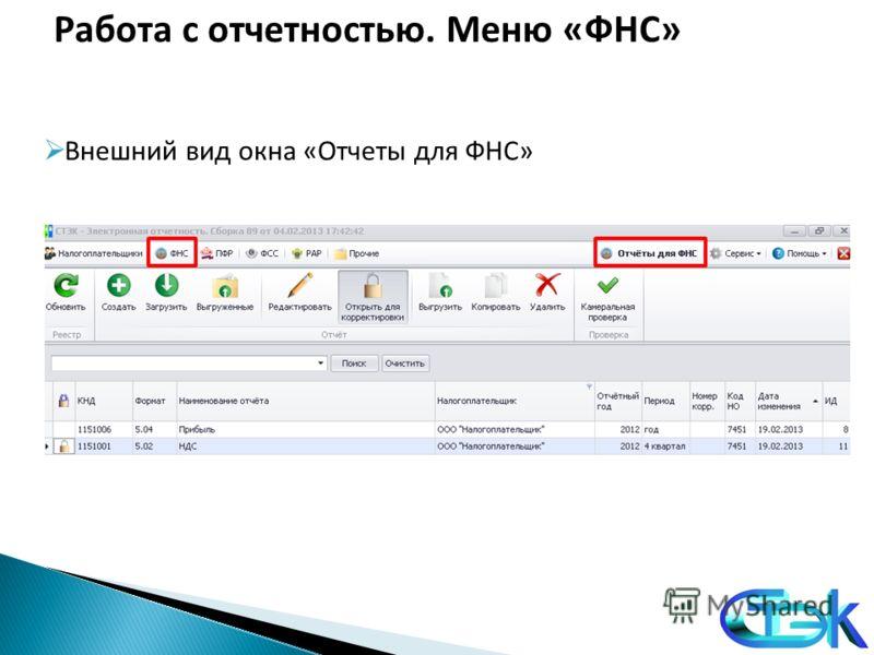 Внешний вид окна «Отчеты для ФНС» Работа с отчетностью. Меню «ФНС»