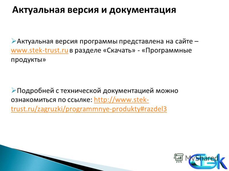 Актуальная версия программы представлена на сайте – www.stek-trust.ru в разделе «Скачать» - «Программные продукты» www.stek-trust.ru Подробней с технической документацией можно ознакомиться по ссылке: http://www.stek- trust.ru/zagruzki/programmnye-pr