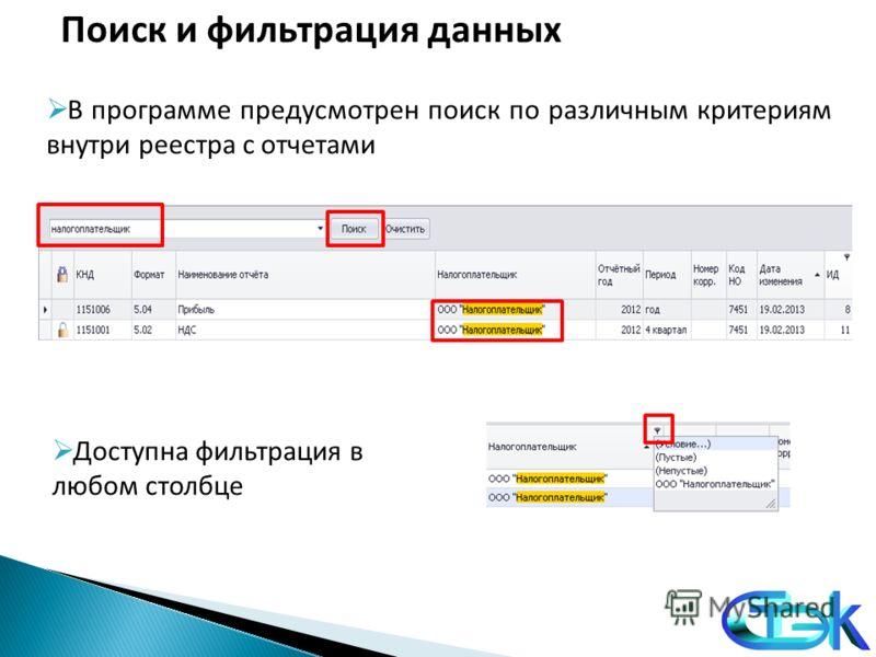Поиск и фильтрация данных В программе предусмотрен поиск по различным критериям внутри реестра с отчетами Доступна фильтрация в любом столбце