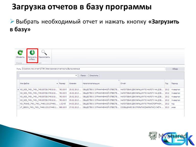 Загрузка отчетов в базу программы Выбрать необходимый отчет и нажать кнопку «Загрузить в базу»
