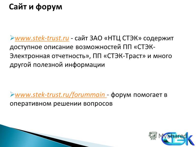 www.stek-trust.ru - сайт ЗАО «НТЦ СТЭК» содержит доступное описание возможностей ПП «СТЭК- Электронная отчетность», ПП «СТЭК-Траст» и много другой полезной информации www.stek-trust.ru www.stek-trust.ru/forummain - форум помогает в оперативном решени