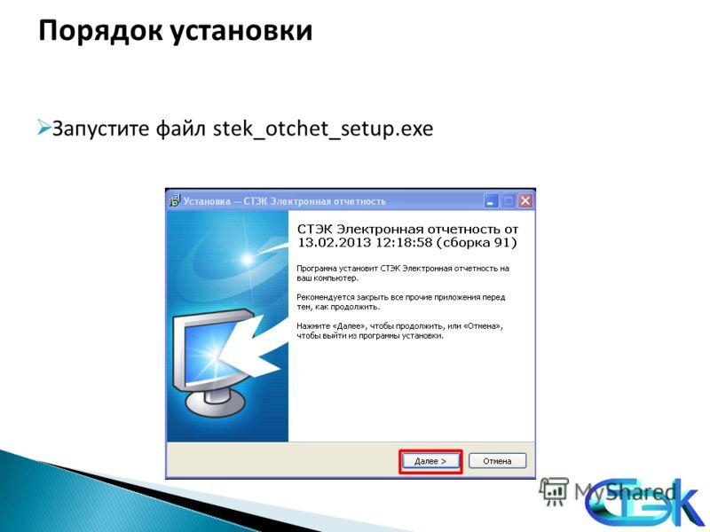 Запустите файл stek_otchet_setup.exe Порядок установки
