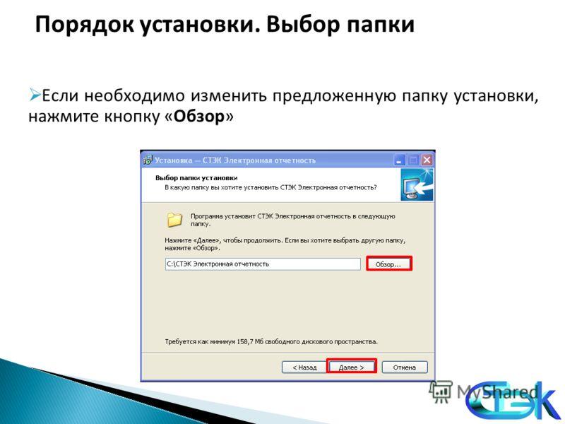 Если необходимо изменить предложенную папку установки, нажмите кнопку «Обзор» Порядок установки. Выбор папки