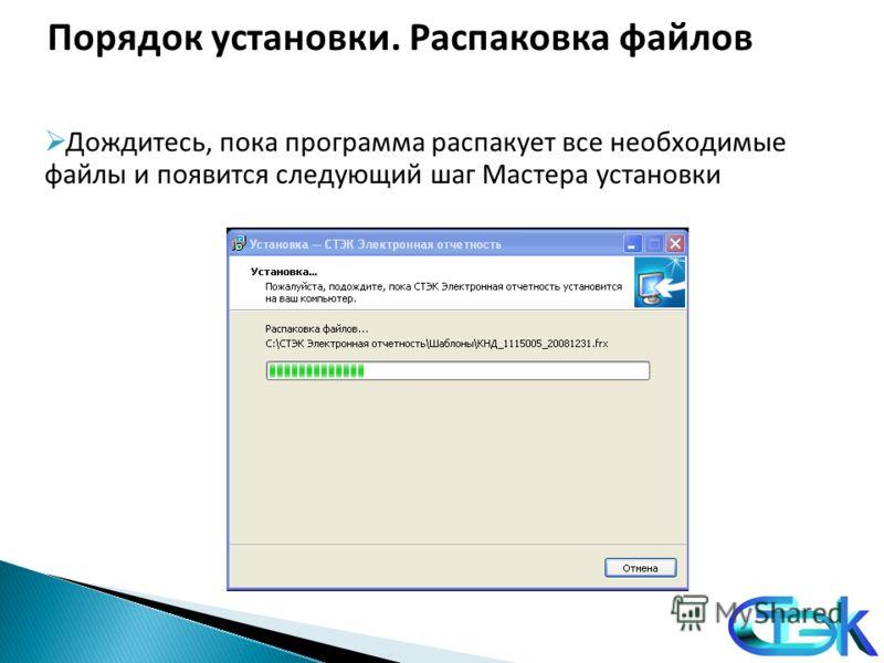 Дождитесь, пока программа распакует все необходимые файлы и появится следующий шаг Мастера установки Порядок установки. Распаковка файлов