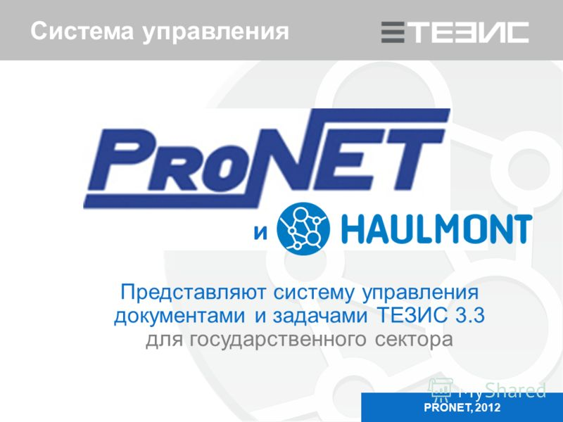 Система управления Представляют систему управления документами и задачами ТЕЗИС 3.3 для государственного сектора PRONET, 2012 и