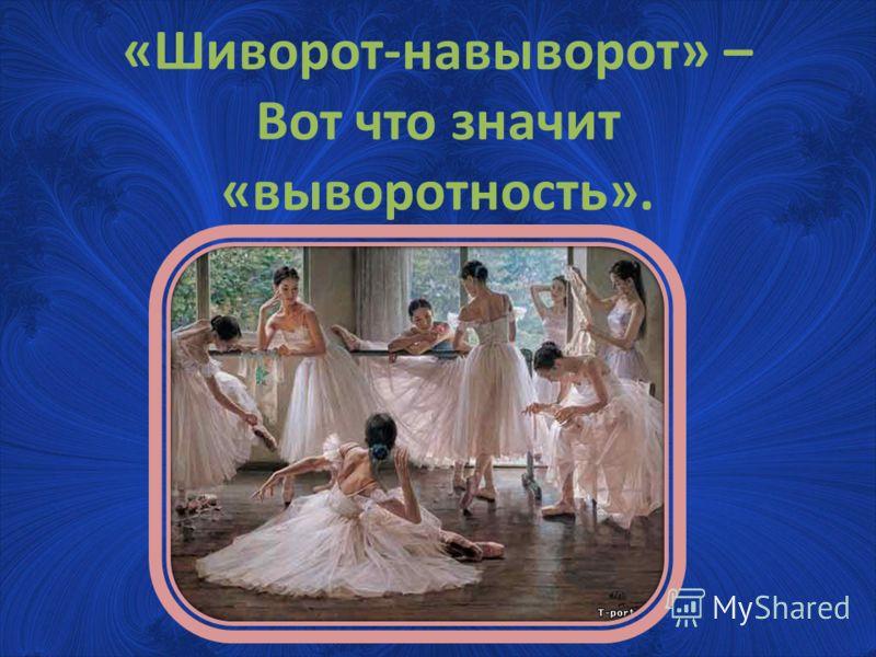 - Чтоб танцором вырасти, Не забывай о «выворотности».