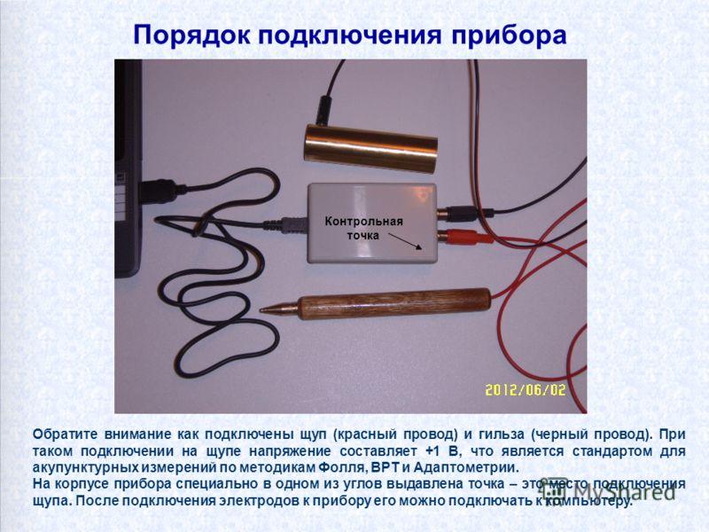 Порядок подключения прибора Обратите внимание как подключены щуп (красный провод) и гильза (черный провод). При таком подключении на щупе напряжение составляет +1 В, что является стандартом для акупунктурных измерений по методикам Фолля, ВРТ и Адапто