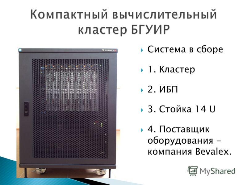 Система в сборе 1. Кластер 2. ИБП 3. Стойка 14 U 4. Поставщик оборудования - компания Bevalex.
