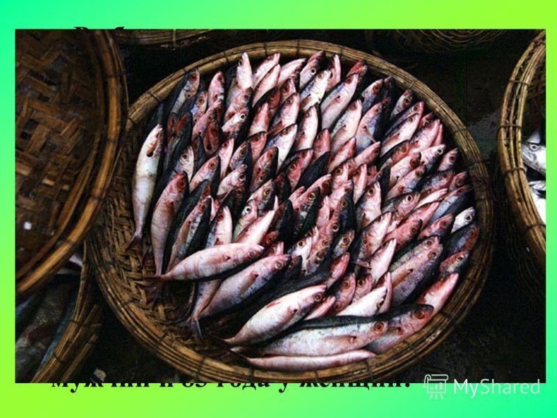 Рыба творит настоящие чудеса. Например, жители скандинавских стран обязаны светлым цветом своих волос именно рыбе, которой издавна едят очень много. А японцы связывают именно с рыбой и прочими морскими продуктами свое долголетие: средняя продолжитель