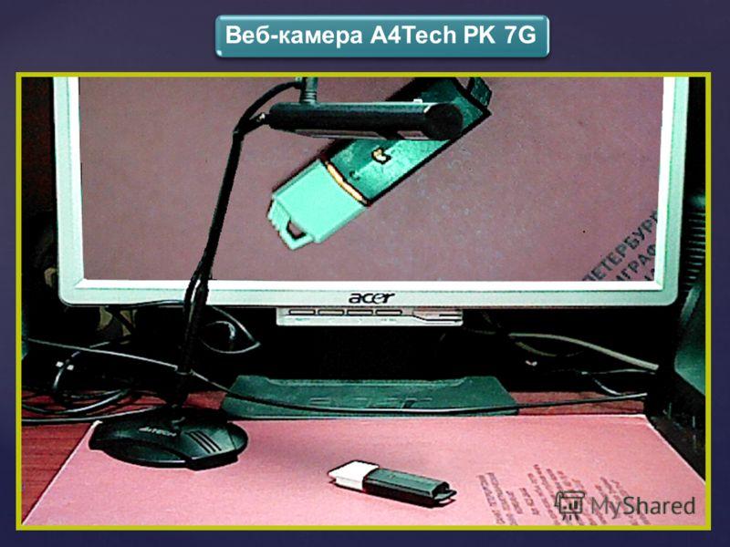 { Веб-камера A4Tech PK 7G