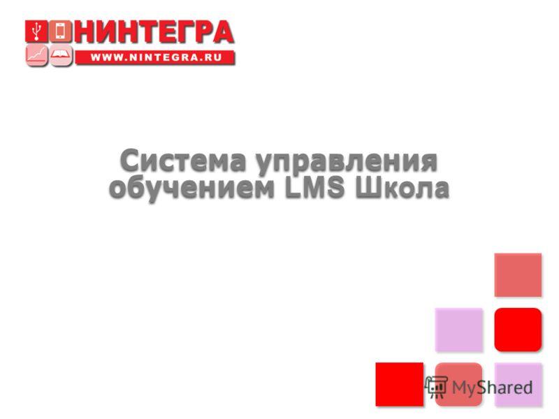 Система управления обучением LMS Школа