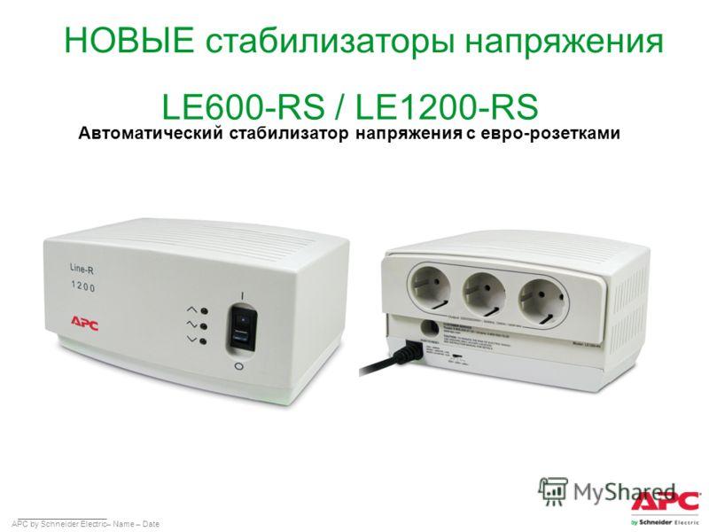 APC by Schneider Electric– Name – Date LE600-RS / LE1200-RS Автоматический стабилизатор напряжения с евро-розетками НОВЫЕ стабилизаторы напряжения
