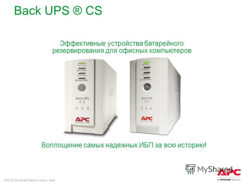 APC by Schneider Electric– Name – Date Back UPS ® CS Эффективные устройства батарейного резервирования для офисных компьютеров Воплощение самых надежных ИБП за всю историю!