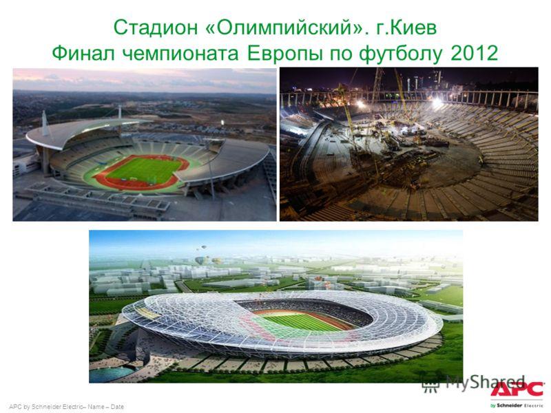 APC by Schneider Electric– Name – Date Стадион «Олимпийский». г.Киев Финал чемпионата Европы по футболу 2012