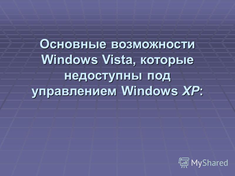 Основные возможности Windows Vista, которые недоступны под управлением Windows XP:
