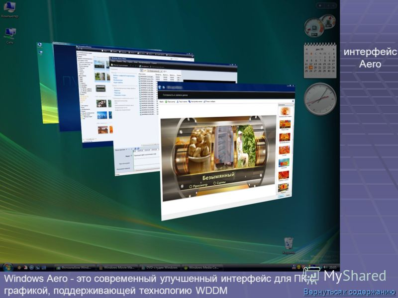 Вернуться к содержанию Вернуться к содержанию интерфейс Aero Windows Aero - это современный улучшенный интерфейс для ПК с графикой, поддерживающей технологию WDDM