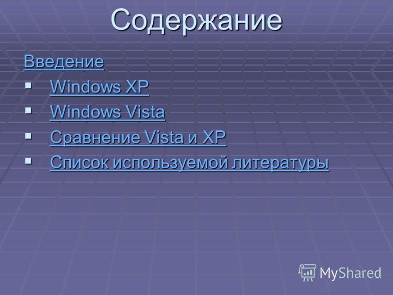Содержание Введение Windows XP Windows XP Windows XP Windows XP Windows Vista Windows Vista Windows Vista Windows Vista Сравнение Vista и XP Сравнение Vista и XP Сравнение Vista и XP Сравнение Vista и XP Список используемой литературы Список использу