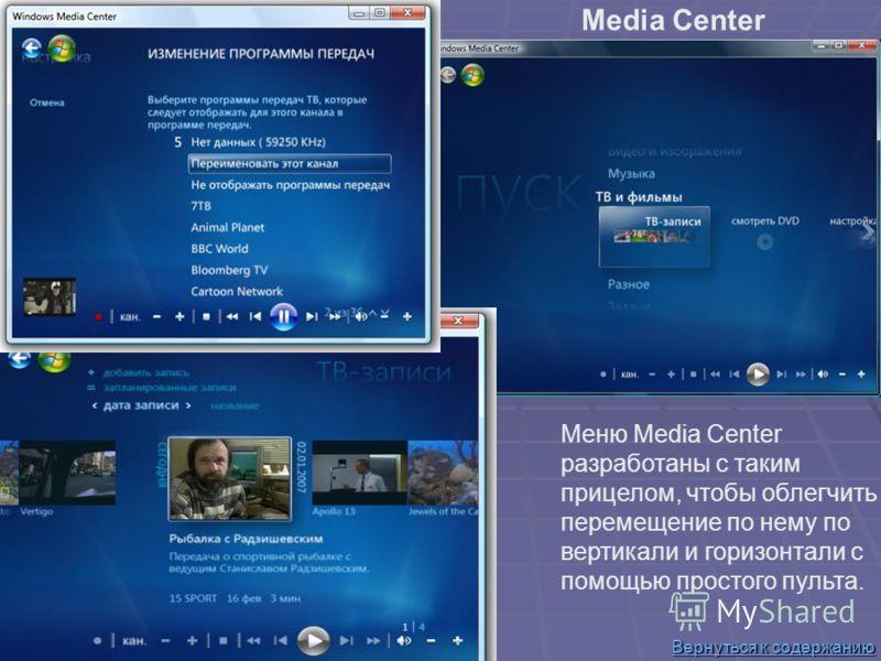 Media Center Вернуться к содержанию Вернуться к содержанию Меню Media Center разработаны с таким прицелом, чтобы облегчить перемещение по нему по вертикали и горизонтали с помощью простого пульта.