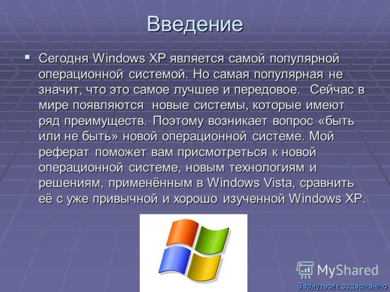 Введение Сегодня Windows XP является самой популярной операционной системой. Но самая популярная не значит, что это самое лучшее и передовое. Сейчас в мире появляются новые системы, которые имеют ряд преимуществ. Поэтому возникает вопрос «быть или не