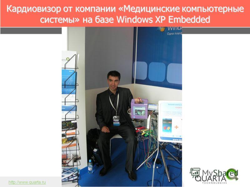 http://www.quarta.ru Кардиовизор от компании «Медицинские компьютерные системы» на базе Windows XP Embedded