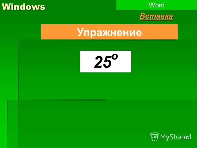 10Windows Упражнение WordВставка 25 о