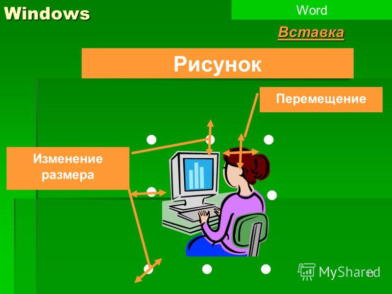 11Windows WordВставка Рисунок Перемещение Изменение размера