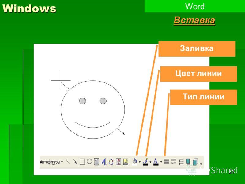 21Windows WordВставка Заливка Цвет линии Тип линии