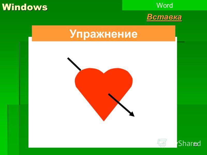 22Windows WordВставка Упражнение