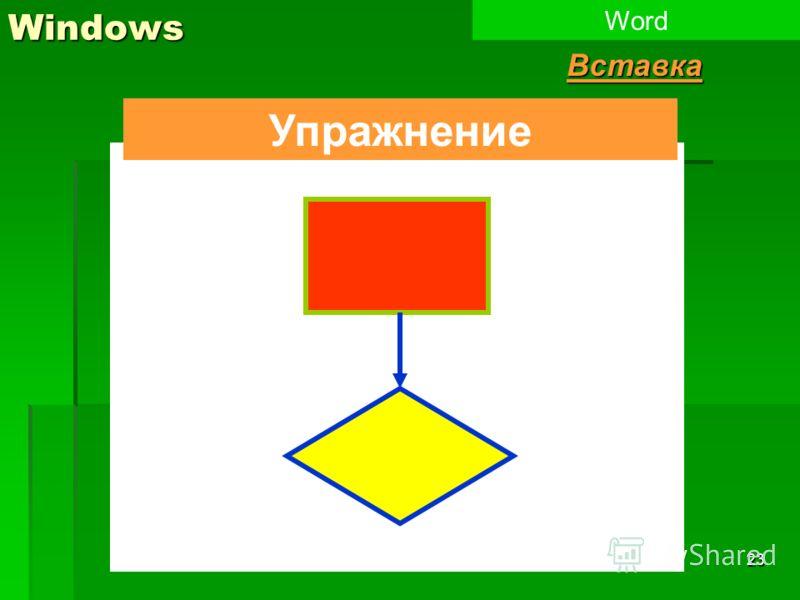 23Windows WordВставка Упражнение