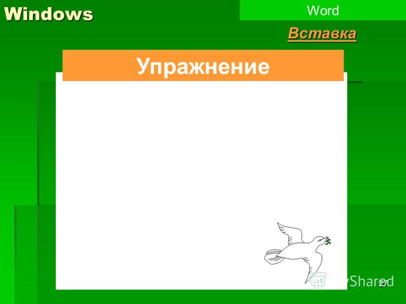 27Windows WordВставка Упражнение