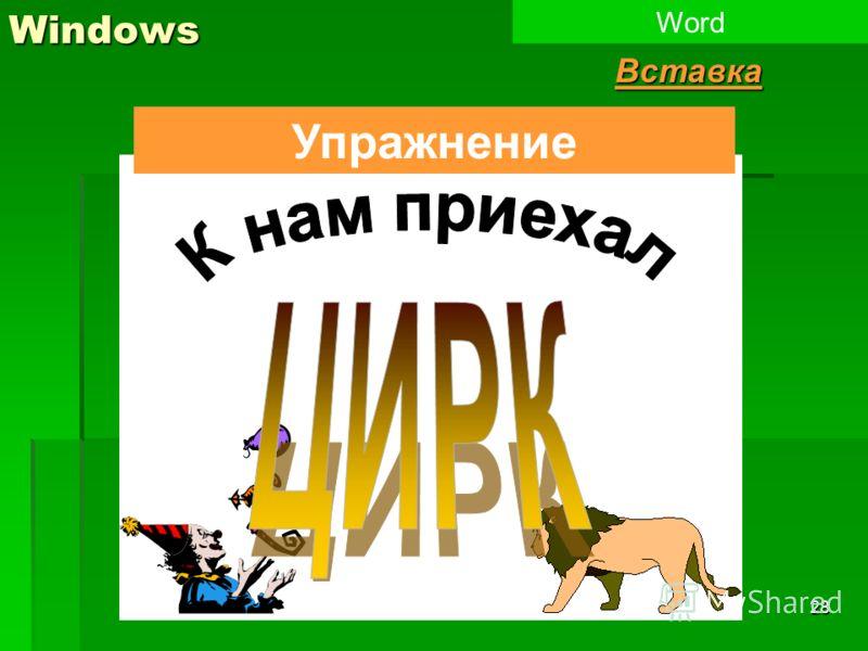28Windows WordВставка Упражнение