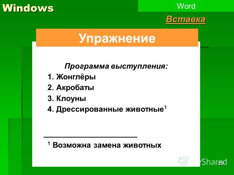 29Windows WordВставка Упражнение Программа выступления: 1.Жонглёры 2.Акробаты 3.Клоуны 4.Дрессированные животные 1 1 Возможна замена животных