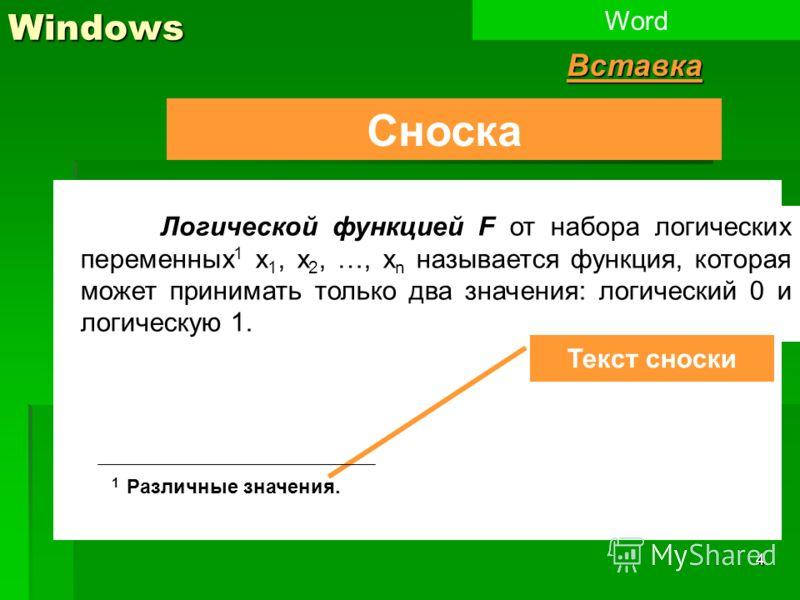 4Windows Сноска WordВставка Логической функцией F от набора логических переменных 1 x 1, x 2, …, x n называется функция, которая может принимать только два значения: логический 0 и логическую 1. Текст сноски 1 Различные значения.